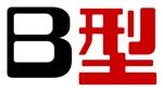 Blood Group B Japanese Kanji