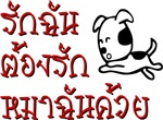 Love Me Love My Dog - Thai