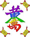 33. Huang Chin Wan Liang