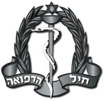 Israel - Medical Corps Hat Badge - No Text