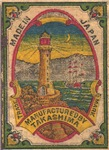 Japanese Lighthouse Matchbox