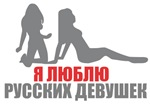 Ya Lyublyu Russkikh Devushek