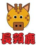 Chinese Giraffe