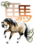 Horse and Symbol-year of the horse