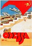 USSR Travel Poster 2
