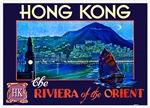 Hong Kong Travel Poster 1