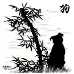 Bamboo Dog