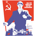Propaganda Merchandise