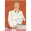 Joseph Stalin Gifts
