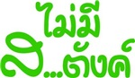 I have NO money ~ Mai Mee Satang ~ Thai Language