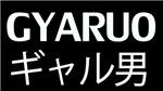 GYARUO