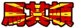 Macedonia in Chinese T-Shirts