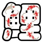 Koi Chinese Character 9
