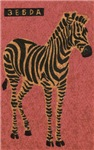 Zebra Matchbox Label