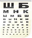 Cyrillic Eye Chart t-shirts & gifts