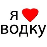 I Love Vodka t-shirts & gifts