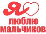 Ya Lyublyu Malchikov