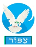Hebrew Tzipor-Bird