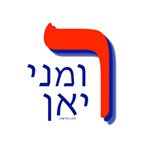 Romney Ryan Hebrew 2