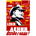 Lenin Gifts