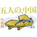 Japanese Sneaker