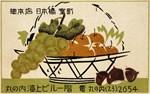 Fruit Basket, Japanese