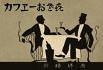 Dapper Men, Martini