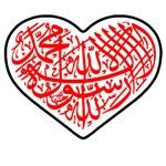 Shahadah Heart