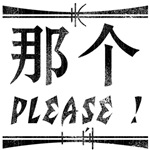 ?? Please! Chinese Joke