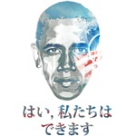 Barack Obama japanese Yes, we can