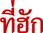 Tee-hak ~ My Love in Thai Isan Language