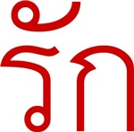 Love / Rak Thai Language