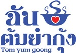 I Love (Heart) Tom Yum Goong