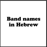 your favorite band, in hebrew
