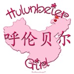 HULUNBEIER GIRL GIFTS