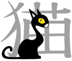 Kanji Cat
