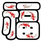 Koi Chinese Character 10