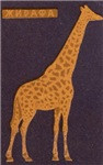 Giraffe Matchbox Label
