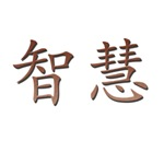 Copper Chinese Wisdom