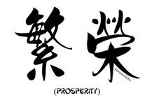 Chinese Prosperity (1)