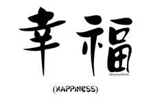 Chinese Happiness (1)