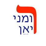 Romney Ryan Hebrew