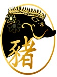 Year Of The Pig-Black Boar