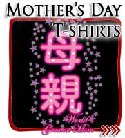 Mother's Day  T-shirts, Japanese T-shirts