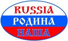 Russia Rodina Nasha