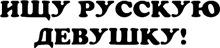Ischu Russkuyu Devushku