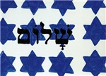 Shalom Magen David