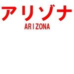 ARIZONA SPORTS SHOP