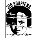 Anti Apartheid T-shirt, Anti Apartheid T-shirts