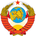 USSR Coat Of Arms